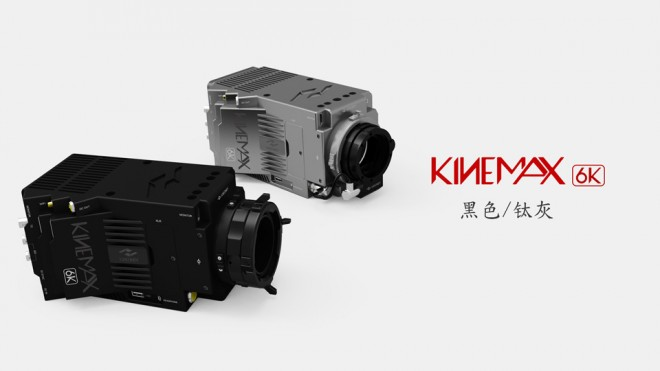 Kinefinity KineMAX
